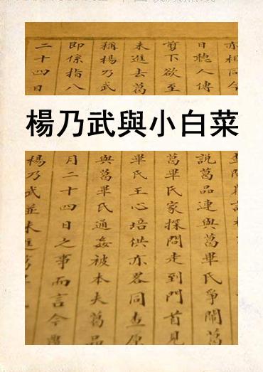 《楊乃武與小白菜》目錄