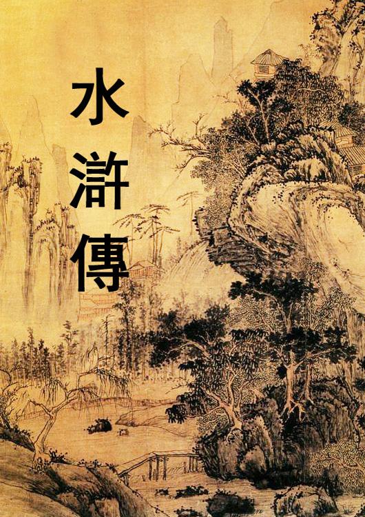 《水滸傳》目錄