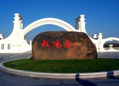 哈尔滨市太阳岛景区